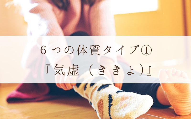 6つの体質タイプ ①『気虚』