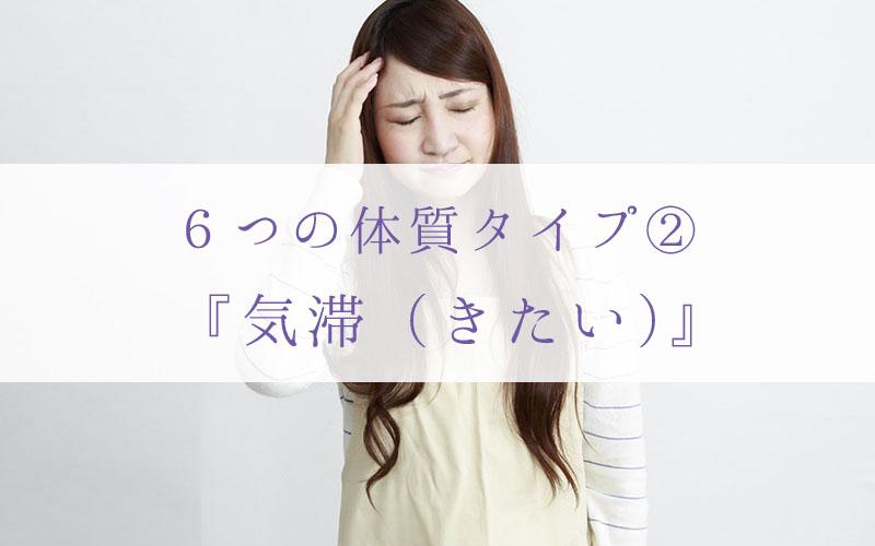 6つの体質タイプ ②『気滞』
