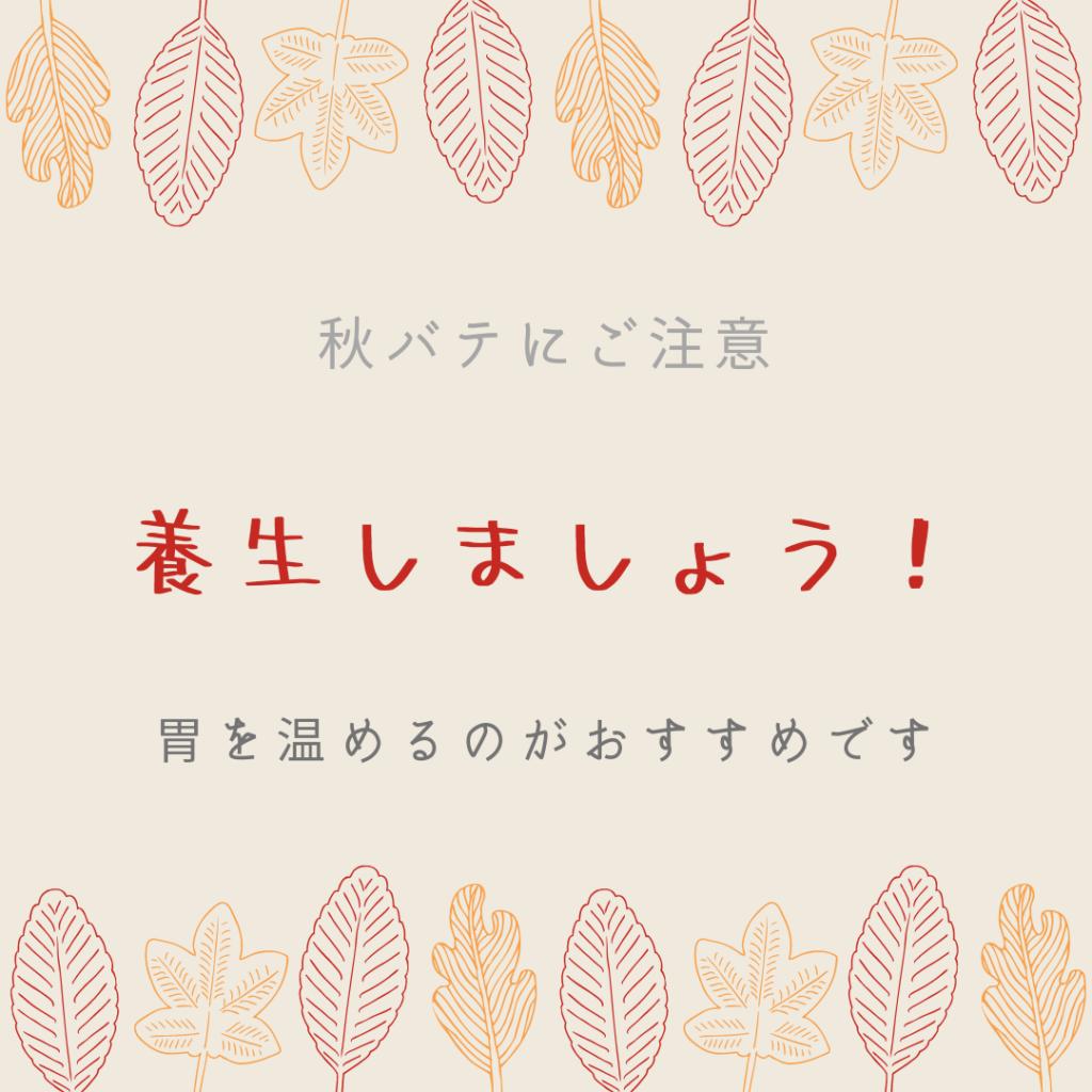 【秋バテ】にご用心!