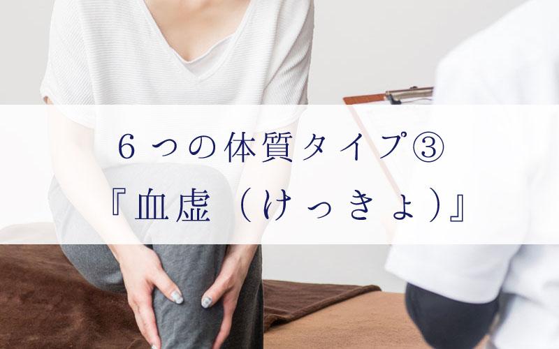 6つの体質タイプ ③『血虚』