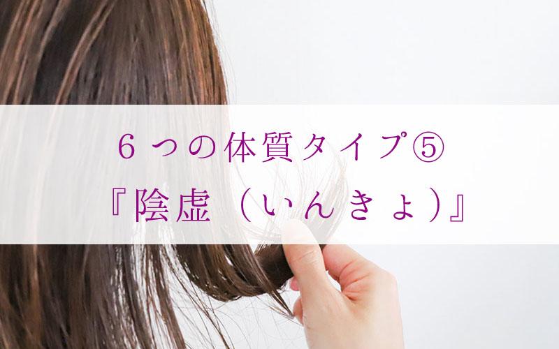 6つの体質タイプ ⑤『陰虚』